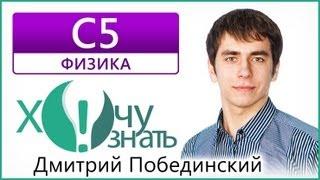 C5 по Физике Тренировочный ЕГЭ 2013 (18.10) Видеоурок