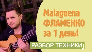 Malaguena на гитаре - за день!  Фламенко для начинающих