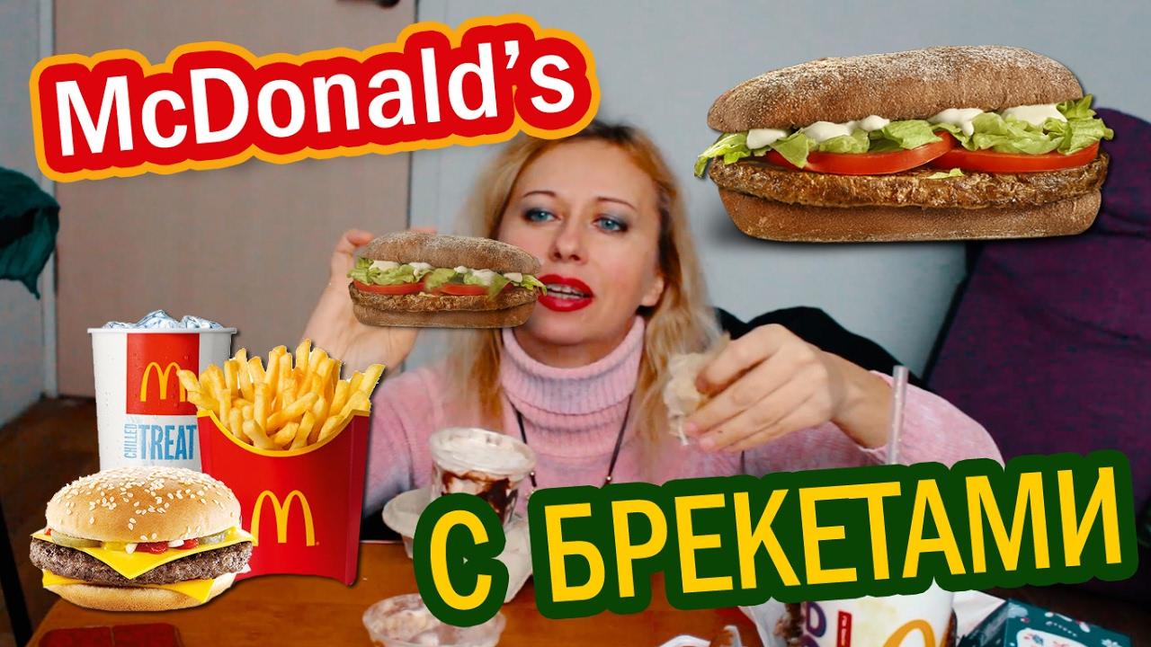 фото еды макдональдс