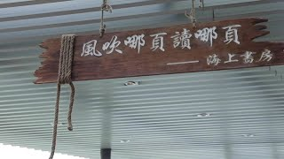 Chinese woman opens library on fishing boats in Sanya