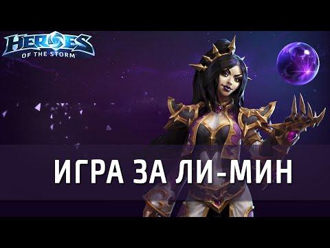 видео: [heroes of the storm] Игра за Ли-Мин в командной лиге