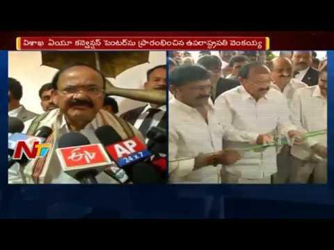 Venkaiah Naidu Inaugurates AU Convention Center Visakhapatnam || NTV