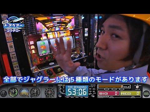 閉店トラベラー 〜55分前のVictory Flight〜【第2話】