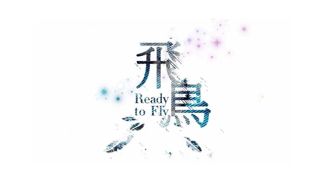 2019全國高中生大合唱—《飛鳥》MV正式預告 - YouTube