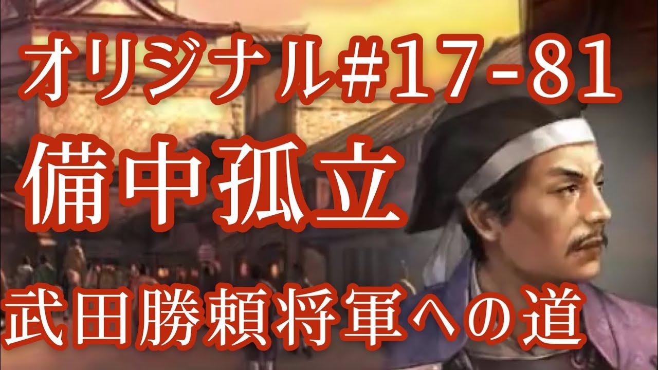 オリジナル#17-81(第三章)武田勝頼 将軍への道 備中孤立