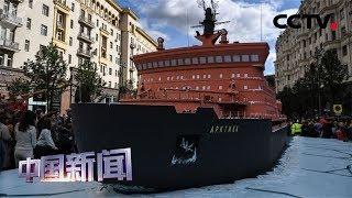 [中国新闻] 俄最强核动力破冰船曝光 预计2020年开始投入使用 | CCTV中文国际