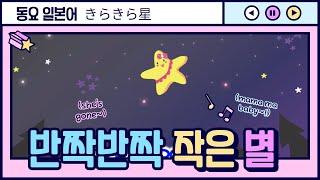 [동요 일본어]#2. 반짝반짝 작은 별(きらきら星) |…