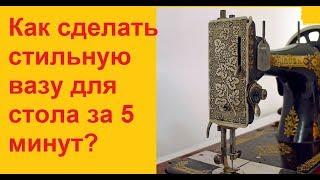 Как сделать стильную вазу для украшения стола на даче за 5 минут? Как сшить