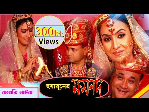 চরম হাসির নাটক ।হুমায়ুনের মসনদ । Humayuner Mosnod। New Bangla comedy natok HD।  Dr. Ejajul islam ।