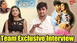 Vaisakham Movie Team Exclusive Interview    Harish Varma   Avantika