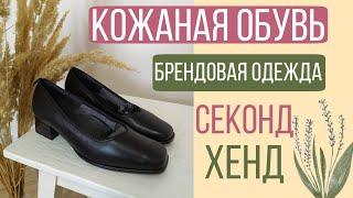СЕКОНД ХЕНД Огромный выбор кожаной обуви Bally UGG Adidas Polo Ralph Lauren Новый завоз