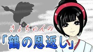 [LIVE] さょちゃんのハートフル民話ライブ【鶴の恩返し】