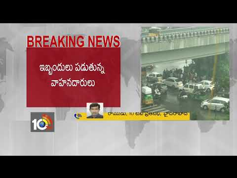 Heavy Rain Lash In Some Places In Hyderabad | 10TV