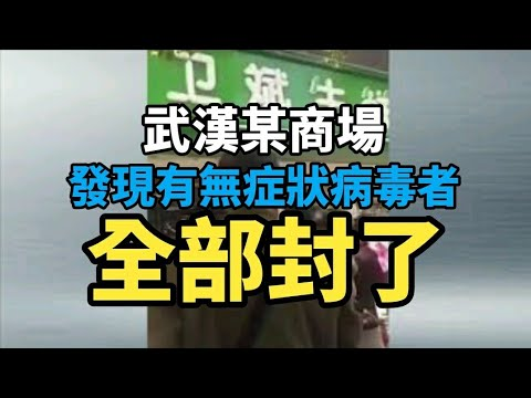 现场视频:武汉卫斌生鲜店现无症状感染者(图/视频)