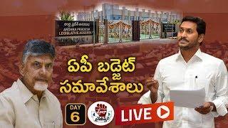 Live | AP Assembly Budget Sessions| DAY6  | YS Jagan | Chandrababu Naidu | Praja Chaitanyam