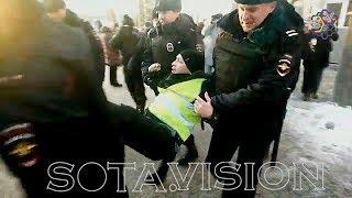 Жесткие задержания Жёлтых Жилетов на Лубянке в Москве