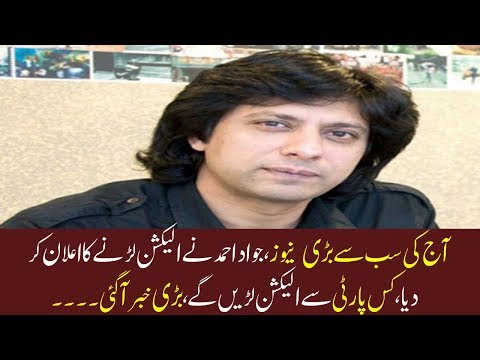 Jawad ahmed decided to contest the election 2018
