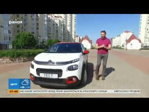 Тест-драйв Citroen C3 - Утро за рулем