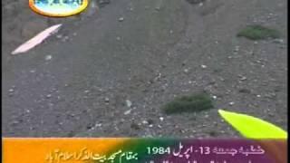 (Urdu) Friday Sermon 13th April 1984 - Unity of Allah