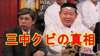 めちゃイケ三中クビの真相を岡村隆史がラジオで激白!! 岡村 隆史は、...