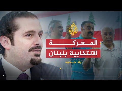 بلا حدود - الشيخ سعد الحريري