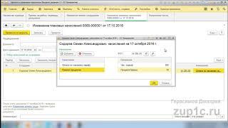 Расчет зарплаты в 1C 8.3 ЗУП редакции 3.1. Инструкция для начинающих (пошаговое описание).