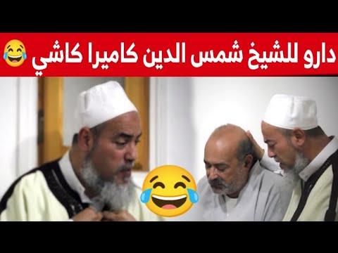 """عبد المجيد مسكود يوقع بـ """"الشيخ شمس الدين"""" في الكاميرا الخفية """"الله يهديك"""""""