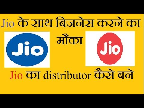 how to become jio distributor | jio distributorship कैसे ले |