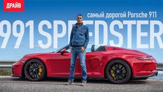 Porsche 991 Speedster тест-драйв самого дорогого 911-го