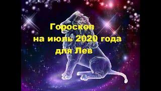 Гороскоп на июль 2020 года для Лев