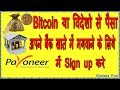 How to sign up payoneer.com and transfer bitcoin in to your bank account  in hindi 2018
