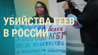 Расследование убийства ЛГБТ-активистки   ВЕЧЕР   23.07.19