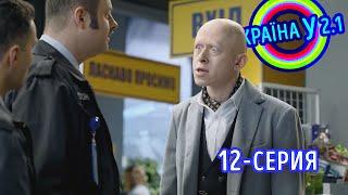 Краина У 2 1 выпуск 12 Комедия 2021 новинки кино