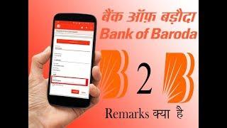 Remarks on fund transfer/ remarks ka kya matlab hota hai (mins of remarks)