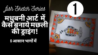 Lesson 3: How to draw fish in madhubani paintings