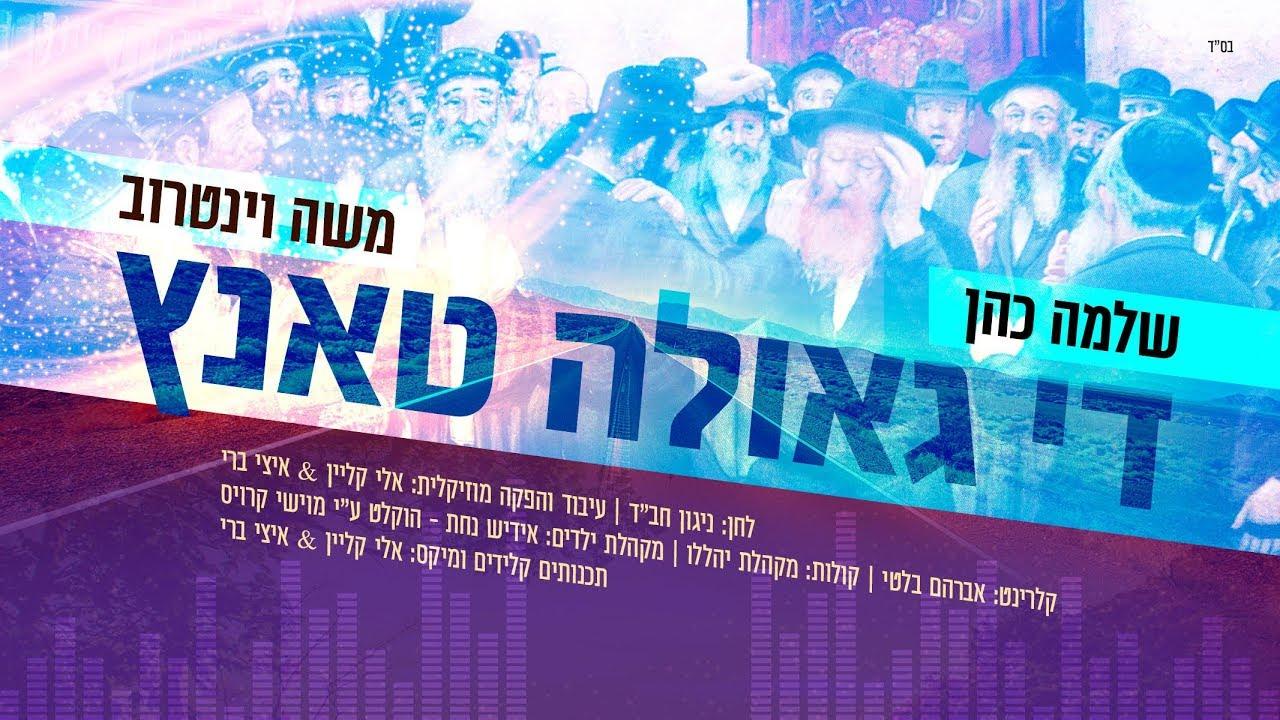 די גאולה טאנץ - שלמה כהן & משה וינטרוב | Di Geula Tantz - Shlomo Cohen & Moshe Vaintraub