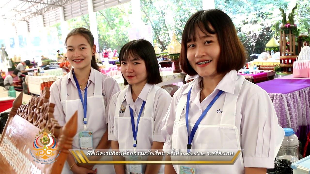 เปิดแล้ว งานศิลปหัตถกรรมนักเรียน ครั้งที่ 69 ระดับชาติ จ ศรีสะเกษ