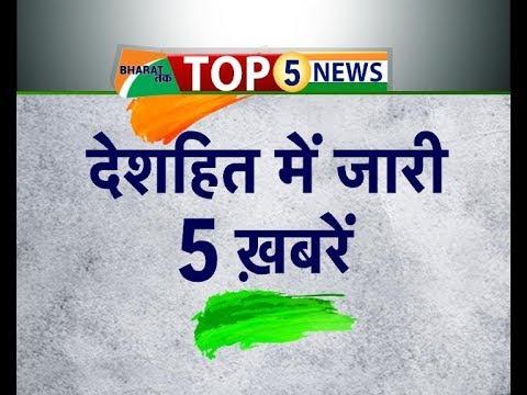 देशहित से जुड़ी 5 खबरें, फटाफट देख लें | Bharat Tak