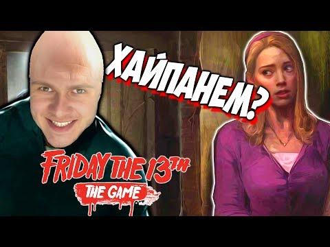 видео: МАНЬЯК ПЫТАЕТСЯ ХАЙПАНУТЬ - Friday the 13th: The Game