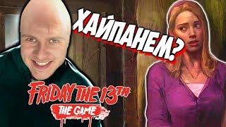 МАНЬЯК ПЫТАЕТСЯ ХАЙПАНУТЬ - Friday the 13th: The Game