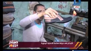 صباح دريم| تقرير جميل عن صناعة الاحذية اليدوية