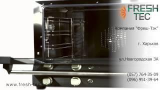 """Конвекционная печь Unox XF 023 Anna - видео-обзор от компании """"Фреш-Тэк"""""""