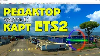Редактор карт ETS 2 (#1) Как нарисовать свою карту