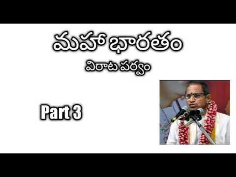 03. Mahabharatam virata parvam part 3 by Sri Chaganti Koteswara Rao Garu from YouTube · Duration:  1 hour 34 minutes 26 seconds