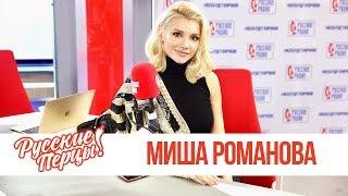 Миша Романова в Утреннем шоу «Русские Перцы»