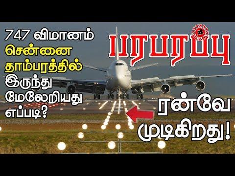சென்னையில் இறங்க வந்த Saudia 747 எப்படி மேலேறியது தெரியுமா? | Saudi Arabian Airlines
