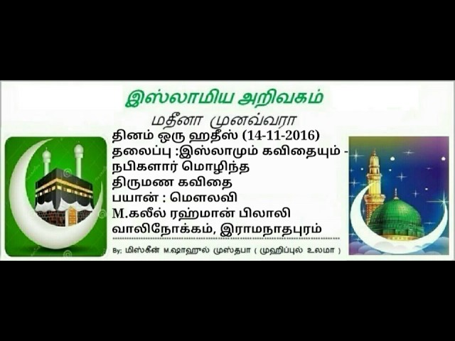 98 -  நபிகளார் மொழிந்த திருமண கவிதை  (பாகம்- 8)