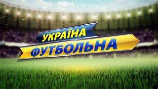 Україна футбольна з Володимиром Бондаренком