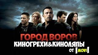 #MOVIЛЯП - Город воров (2010) Все киногрехи и киноляпы
