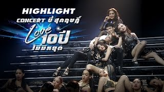 Highlight Concert บี้ สุกฤษฎิ์ Love 10 ปี ไม่มีหยุด [ถลำ]